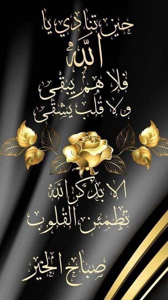 Joyeux Anniversaire En Arabe : joyeux, anniversaire, arabe, Accueil, Twitter, Morning, Arabic,, Beautiful, Messages,, Images, Flowers