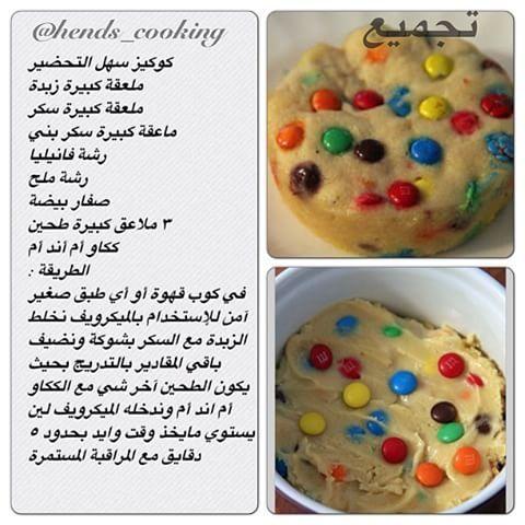 كوكيز الميكرويف Microwave Cake Food Cooking