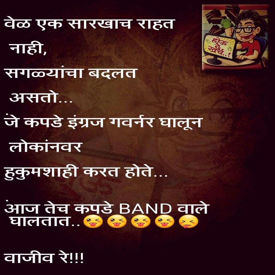 Jokes Marathi Jokes Hindi Jokes Whatsapp Funny Hindi Jokes Hindi Jokes Comedy Jokes Funny Jokes Funny Images Whatsapp Images Marathi Jokes Jokes Images Jokes