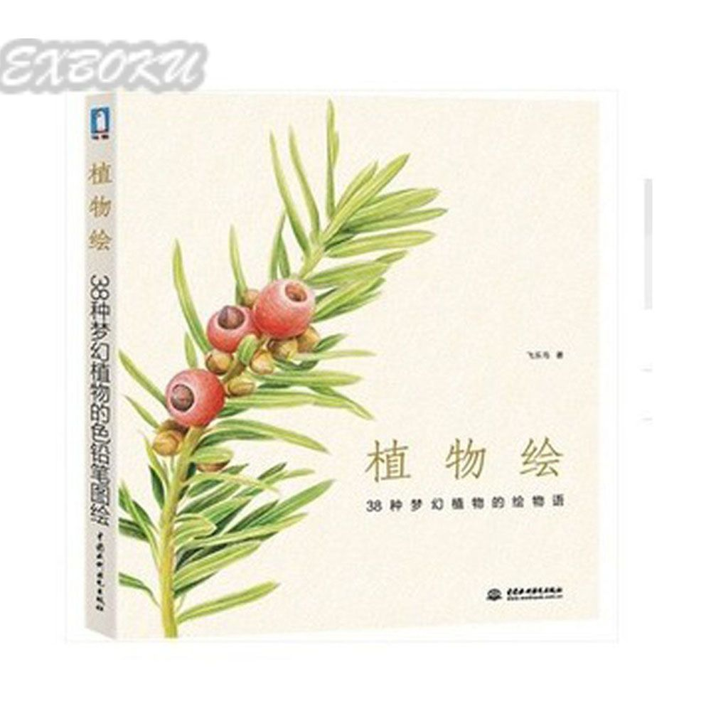 Chinese Painting Book Pencil Picture Drawing Book Coloring Book for ...