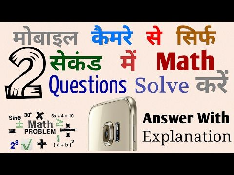 Solve Math Problems In 2 Seconds With Phone Camera | Make