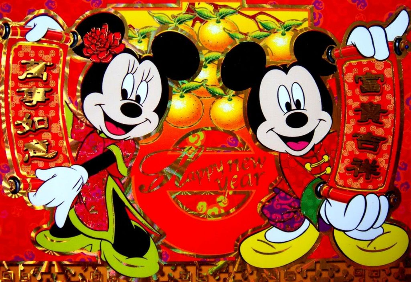Disney Cartoon Chinese New Year Picture Chinese New Year Card Chinese New Year Pictures Halloween Pictures