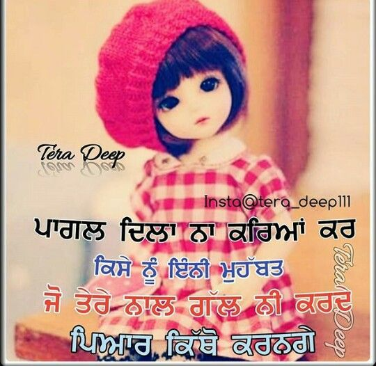 Sardarni | sardarji | Pinterest | Punjabi quotes, Qoutes and True ...