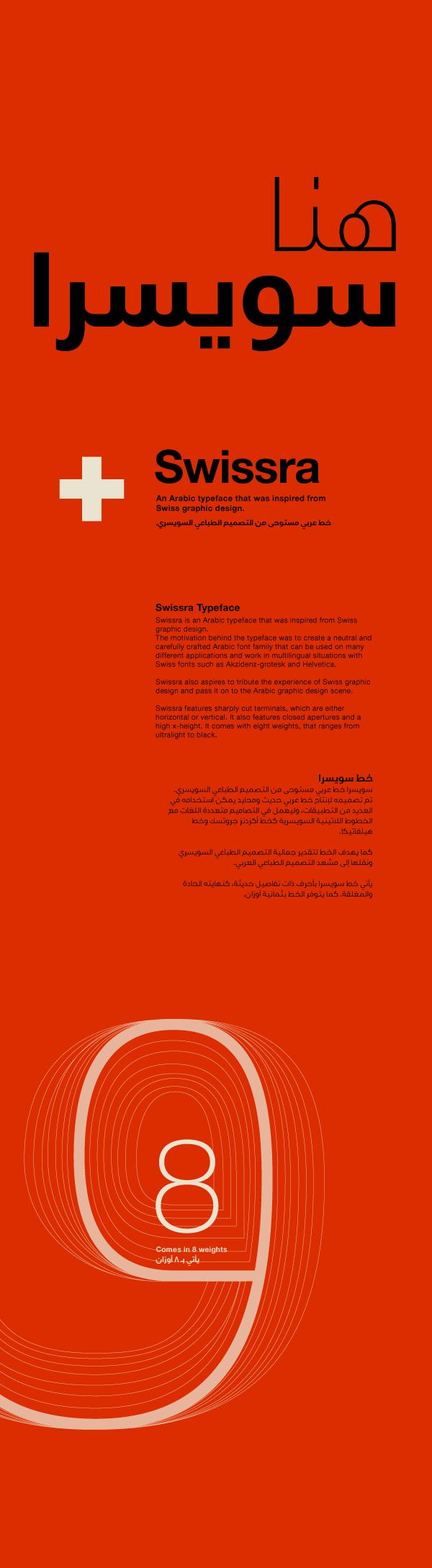 Swissra Typeface On Behance Typeface Arabic Font Font Family