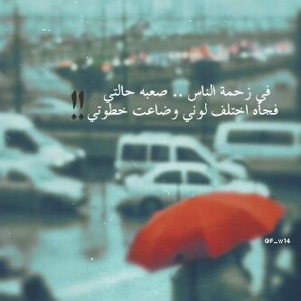 Pin By Amly On كﻵم غنآوي Songs Quotes Best Quotes Famous Quotes Sayings