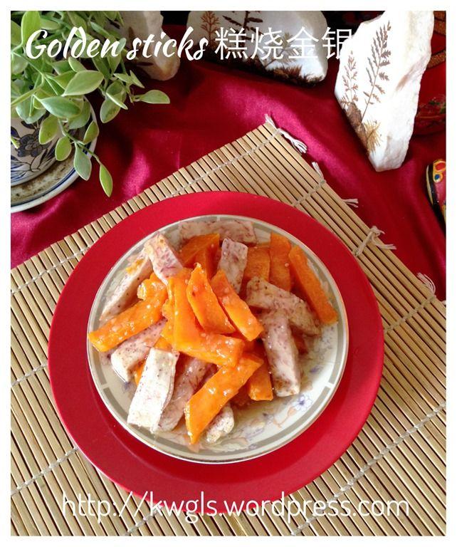 Shiny Sugar Glazed Yam And Sweet Potatoes Sticks (金银糕烧) #guaishushu #kenneth_goh #金银糕烧   #Glazed_sweet_potatoes_stick