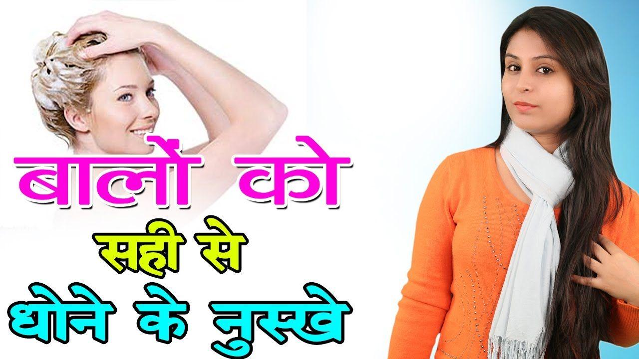Hair Washing Tips In Hindi Hair Care Tips Long