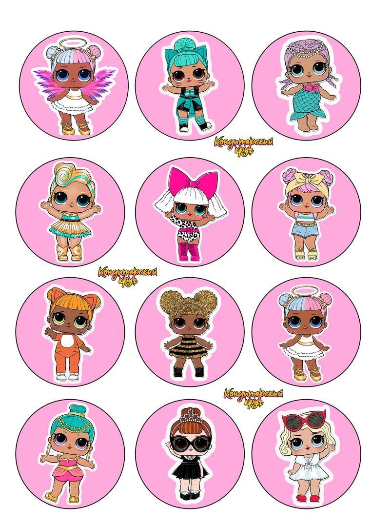 Готовый формат А4 Топперы для капкейков Куклы LOL Открыт