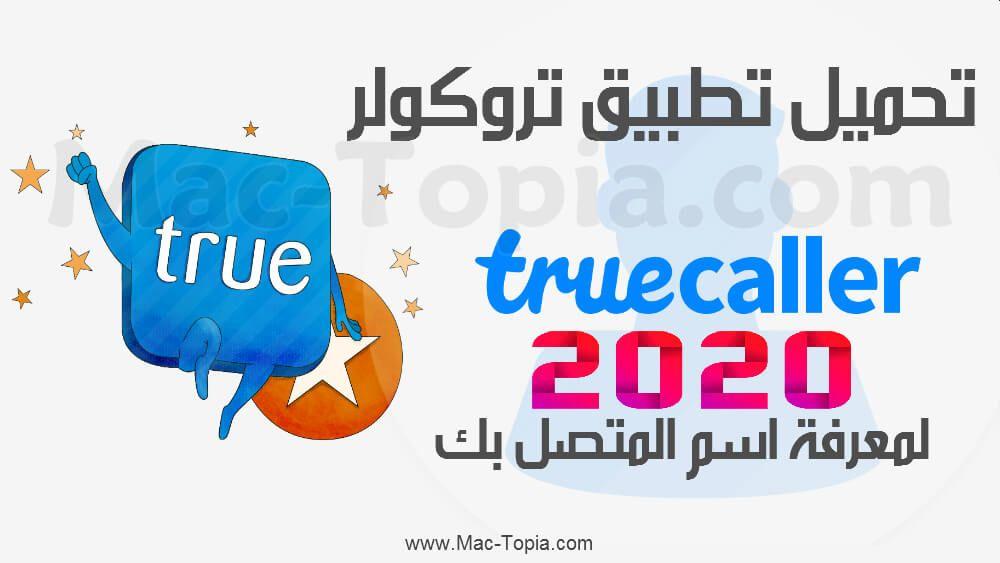 تحميل تطبيق تروكولر 2020 Truecaller لمعرفة اسم المتصل اخر اصدار مجانا ماك توبيا Novelty Sign 10 Things Novelty