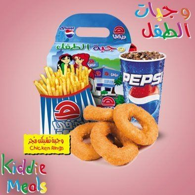 Kids Meal Chicken Rings Kids Meals Chicken Ring Cereal Pops