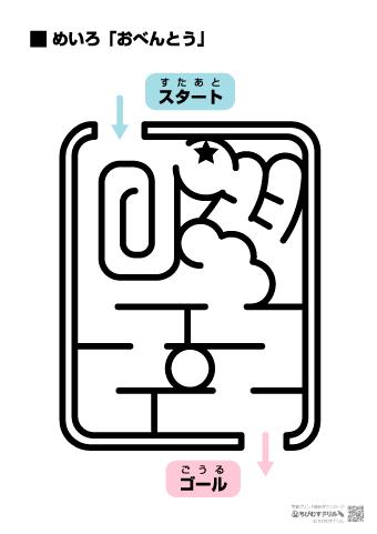 迷路 すごく簡単 白黒イラスト A 無料ダウンロード 印刷 幼児教材 知育プリント ちびむすドリル 幼児の学習素材館 幼児 プリント 白黒 印刷