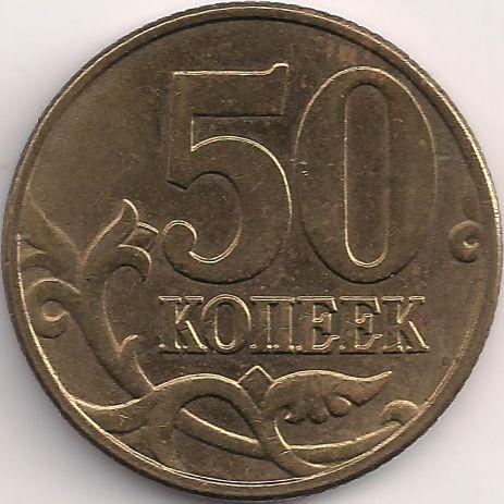 Wertseite: Münze-Europa-Osteuropa-Russland-Рубль-0.50-1997-2006