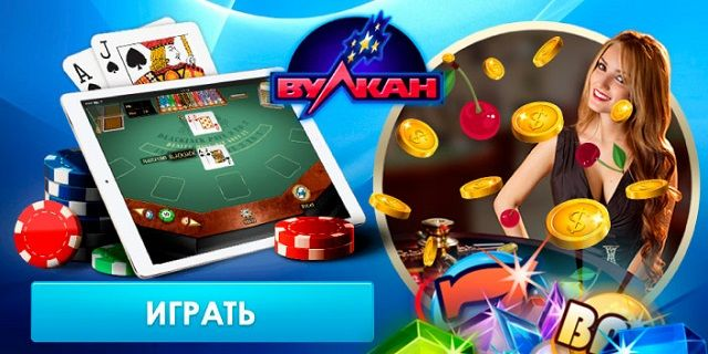 Казино вулкан рулетка играть на реальные деньги онлайн казино фараон европейская рулетка онлайн