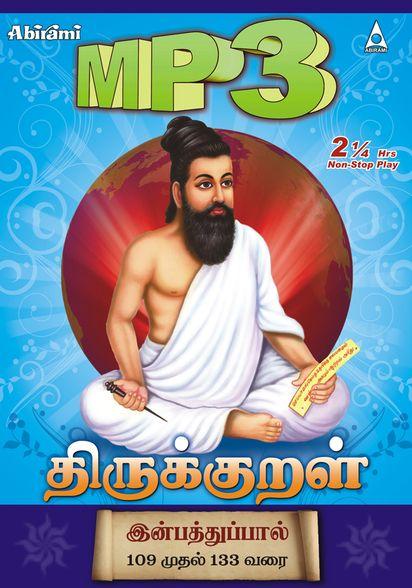 Thirukkural Inbathupal Devotional Songs Songs Devotions
