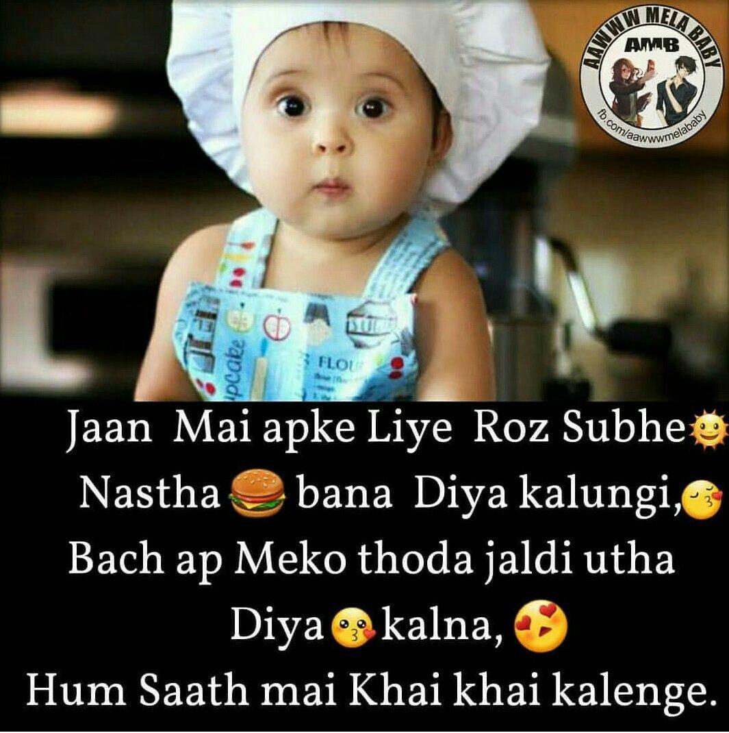 Ek Saath Khalenge Q Ki Mn Ap Ko Bhooka Jane Ni Dongii Cute Baby Quotes Funny Joke Quote Funny Quotes For Kids