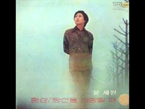 윤세원 - 환상 1978
