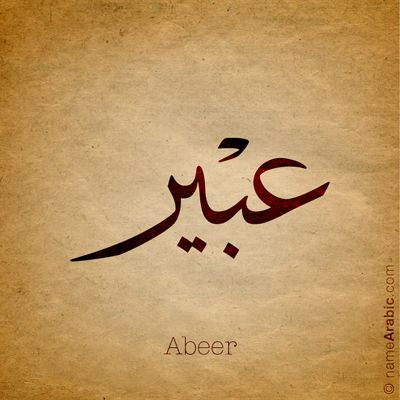 Abeer Arabic Calligraphy Design Islamic Art Ink Inked Name Tattoo Find Your Name At Namearabic C Arabic Calligraphy Calligraphy Name Name Design Art