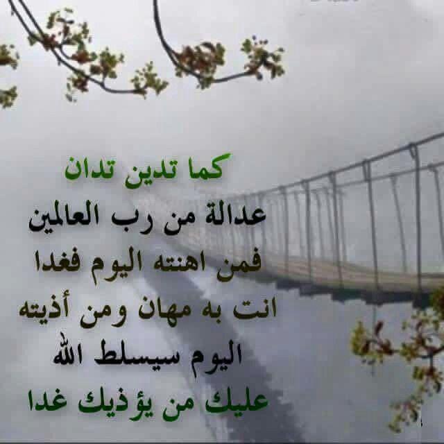 كما تدين تدان Arabic Quotes Islam Photo