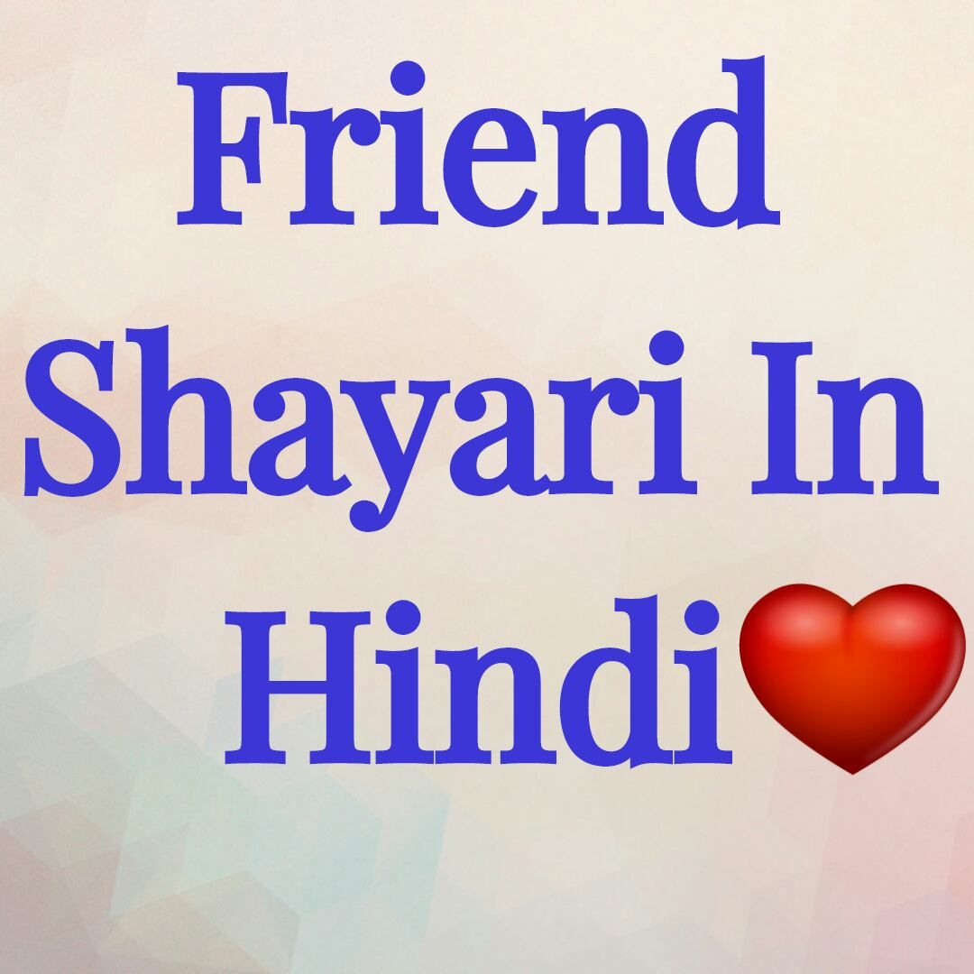 Friend shayari in hind | Shayari in hindi | Status hindi