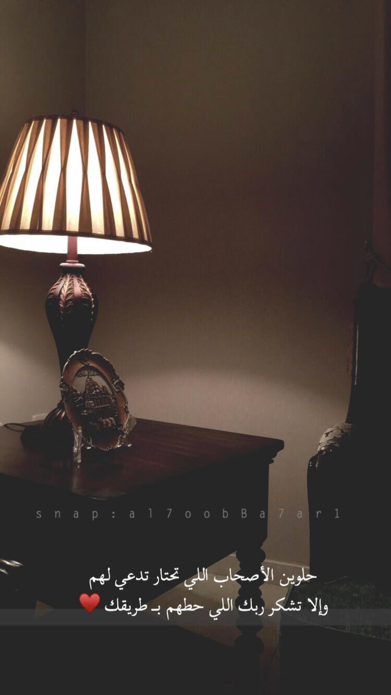 همسة حلوين الأصحاب اللي تحتار تدعي لهم وإلا تشكر ربك اللي حطهم بـ طريقك تصويري تصويري سناب تصميمي تصمي Novelty Lamp Lamp Me As A Girlfriend