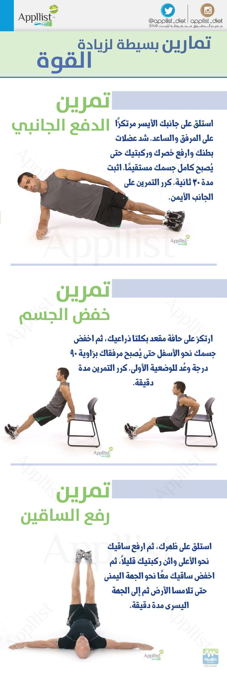 Pin By سامي الشريف On صحة Sports Physical Therapy Workout Routine Fitness Training