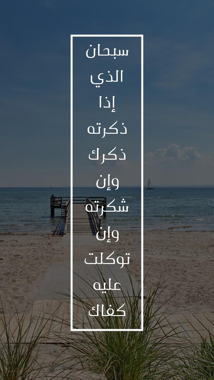 سبحان الله وبحمده سبحان الله العظيم Words Quotes Words Beach