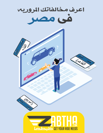 Pin By Zabtha Dot Com On خدمات السيارات In 2020 Convenience Store Products Riding Convenience Store