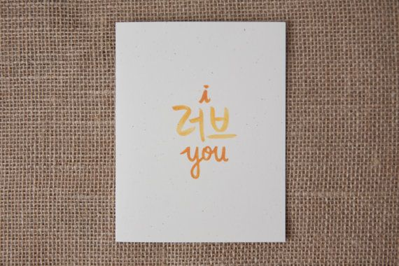 I love you in playful korean english konglish handlettered one of my favorite greeting cards in our hand lettered greeting cards set it m4hsunfo