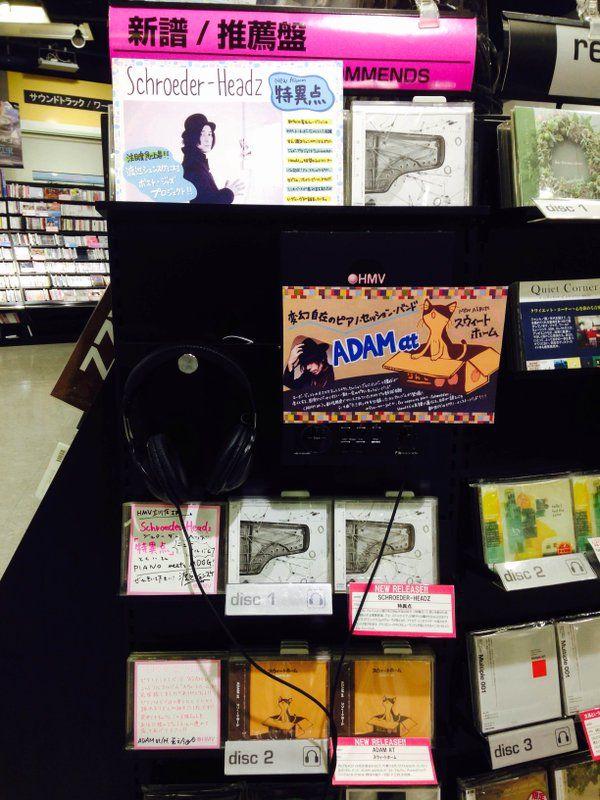 【その隙間から(@sonosukimakara)】 あいくれ試聴機Disc3で展開中!3月11日に行われるライブのチケットは当店でも発券可能!対バンのSchroeder-HeadzとADAM atの新譜は本日発売!どちらも最高です!