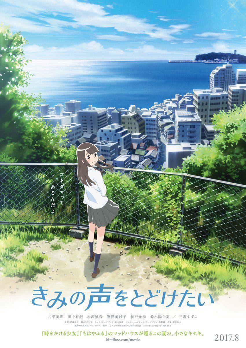 "Madhouse's Original Anime Movie Project ""Kimi no Koe o"