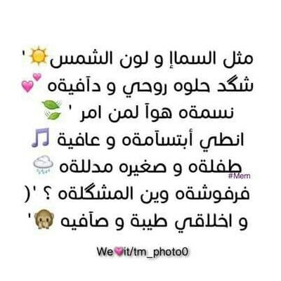 Pin By محمد الكرعاوي On كلام جميل Cute Quotes Quotes Life Quotes