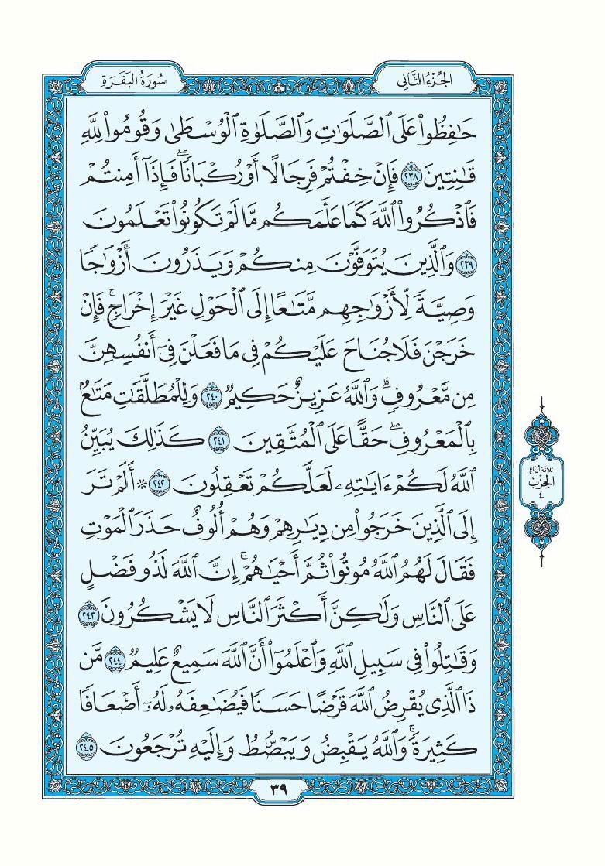 موقع نور القران سورة البقرة نسخة مجمع الملك فهد لطباعة المصحف الشريف Holy Quran Book Quran Book How To Memorize Things