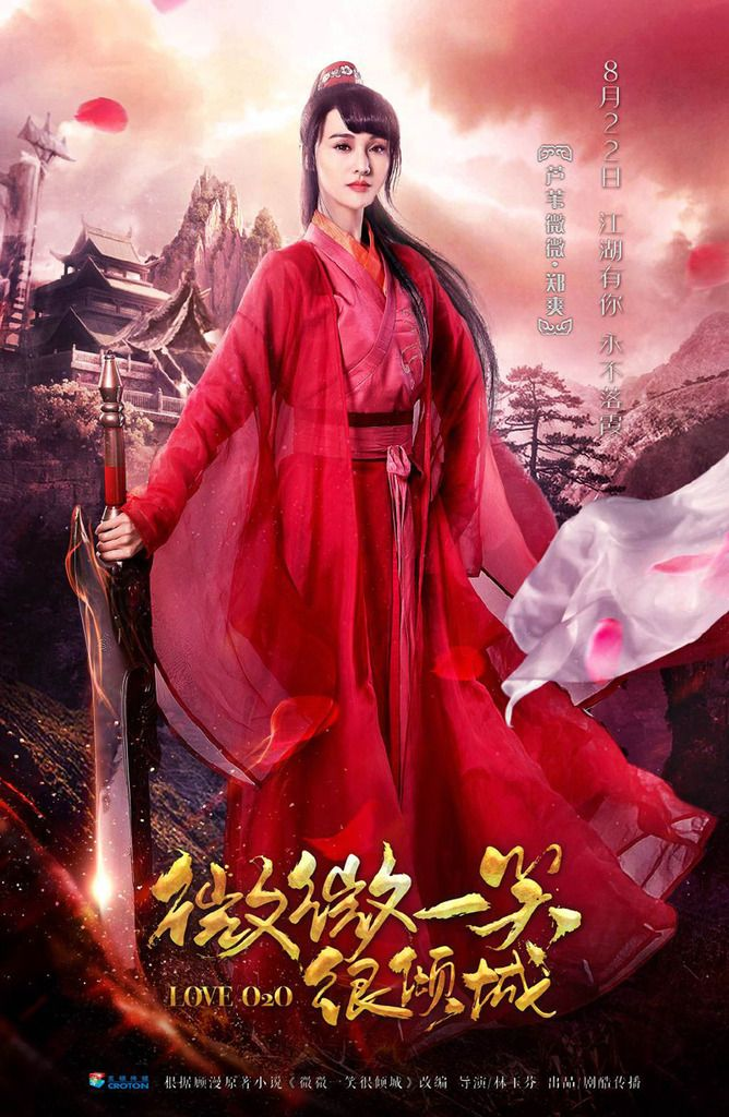 Love O2O! | Chinese Dramas in 2019 | Chinese movies, Japanese drama