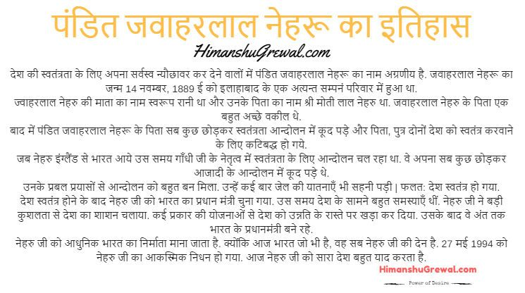 Jawaharlal Nehru Essay Hindi In Par 10 Line Mera Priya Neta