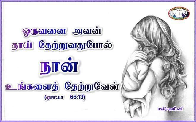 Pin Auf பன த த ள கள Tamil Bible Verse