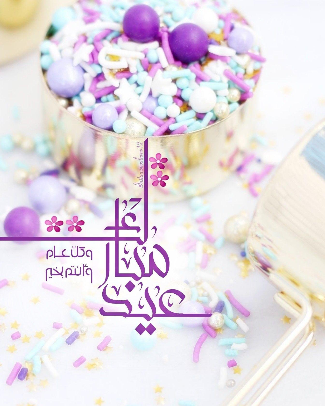 عيد مبارك Eid Mubarik Happy Eid Eid Cards