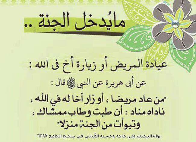 دعاء للمريض بالشفاء عالم الرومانسية Quotes Islam Islam Quran