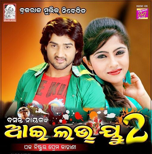 odia new music ringtone download