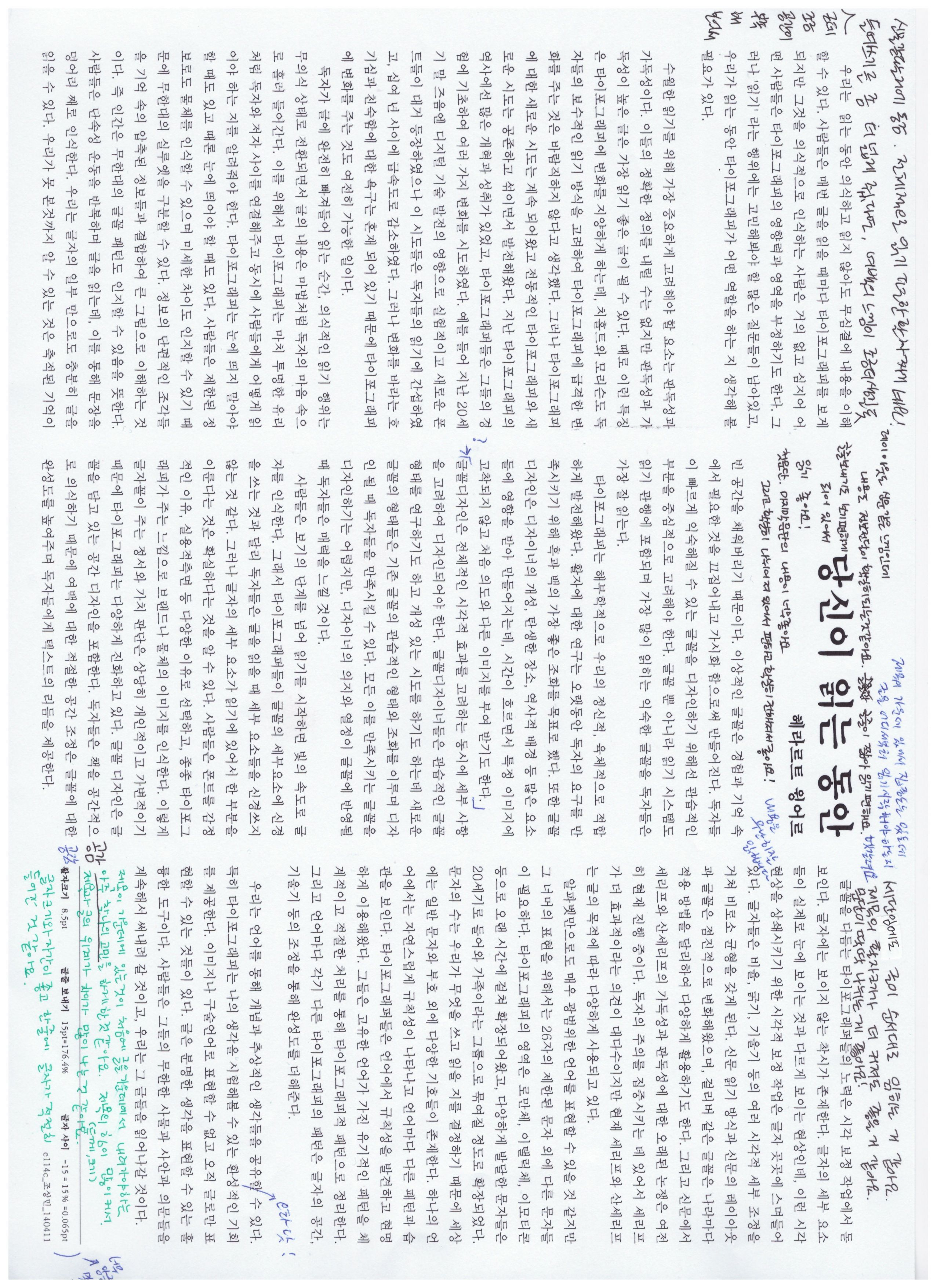 e114c_w8_000_조상민