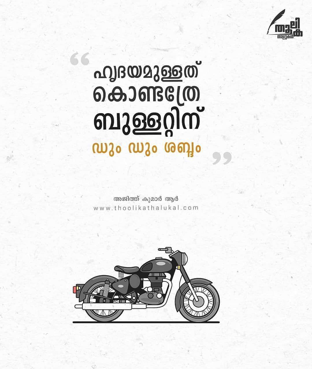 Royal Enfield Quotes In Malayalam