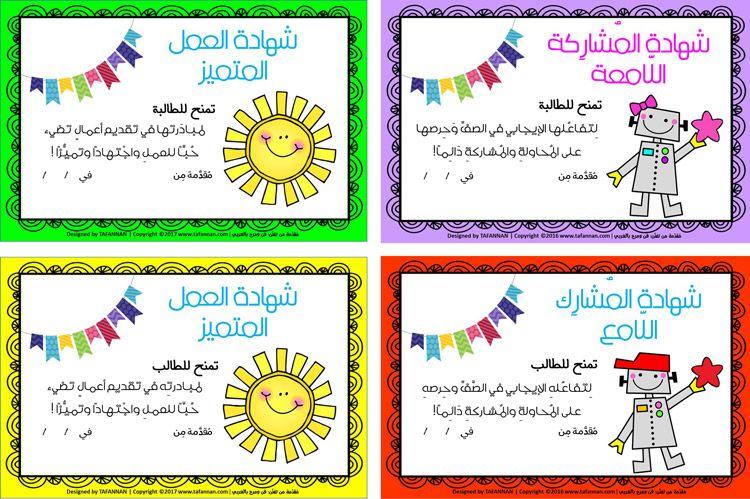 شيء مفرح أن من أكثر المواضيع زيارة وتحميلا على مدونة تفنن هو الشهادات التشجيعية للطلاب التي صممتها خصيصا Learning Arabic Learn Arabic Online Arabic Kids