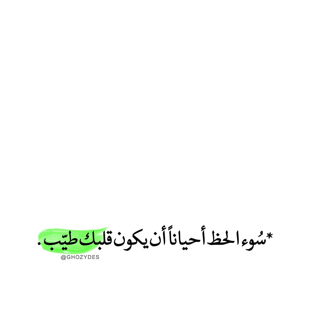سوء الحظ أحيانا أن يكون قلبك طي ب Instagram Facebook Twitter Tumblr Telegram Ghozydes Ghozydes Arabic Quo Quotes Arabic Quotes Instagram Posts