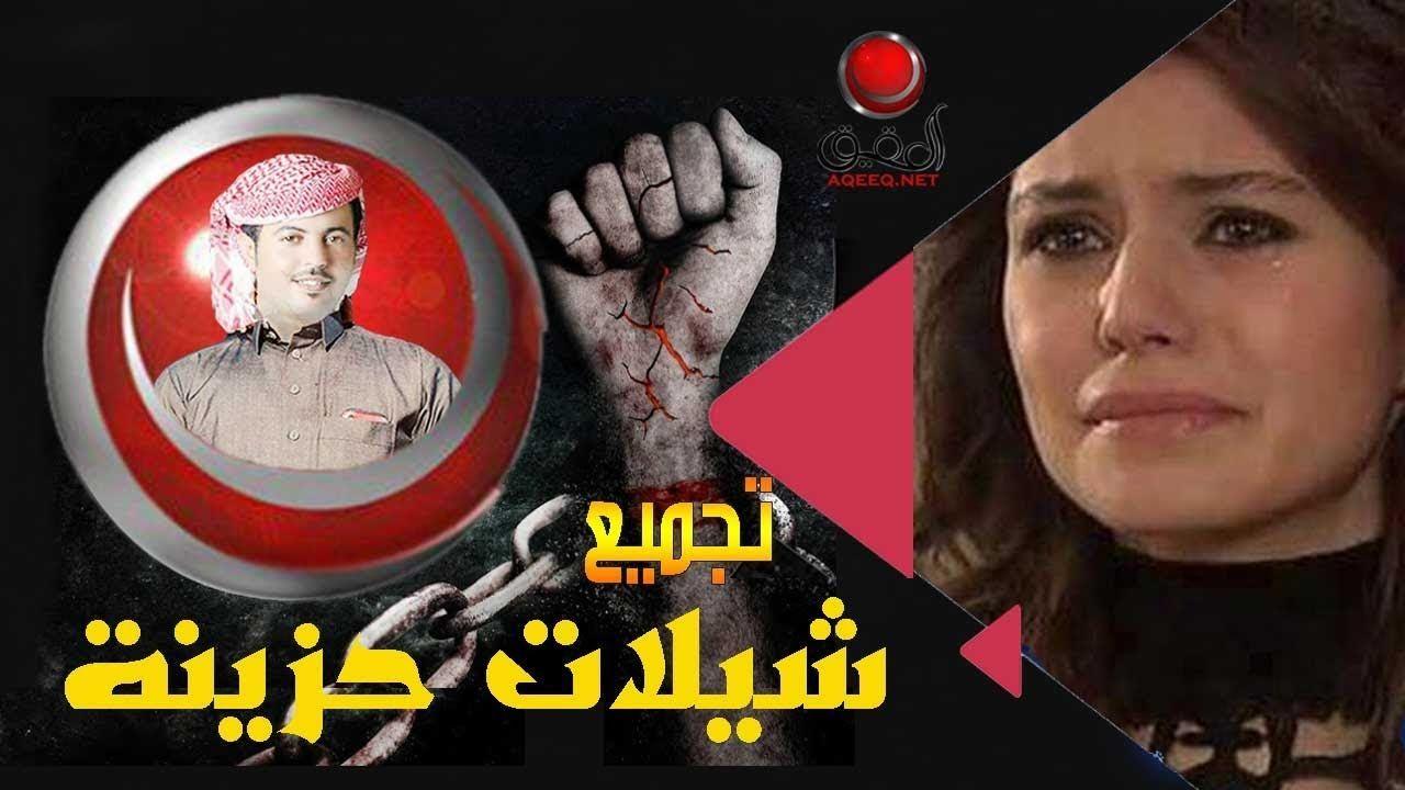 ابو حنظله تجميع اقوى شيلات طرب حزينه 2018 خاصه للمغتربين اعادة Poster Movie Posters Movies