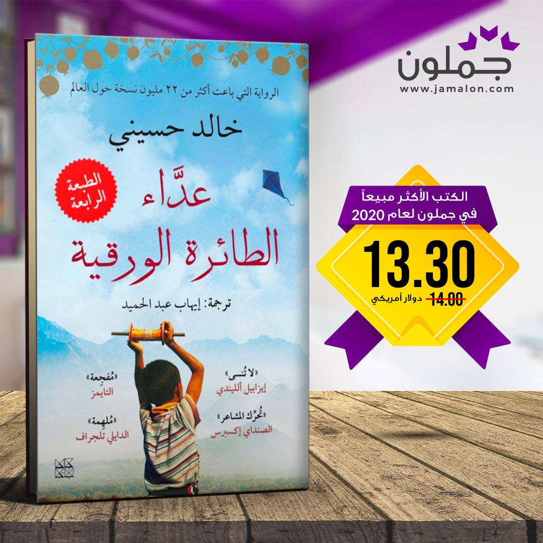 كتاب عداء الطائرة الورقية للكاتب خالد حسيني In 2021 Books Book Cover Playbill