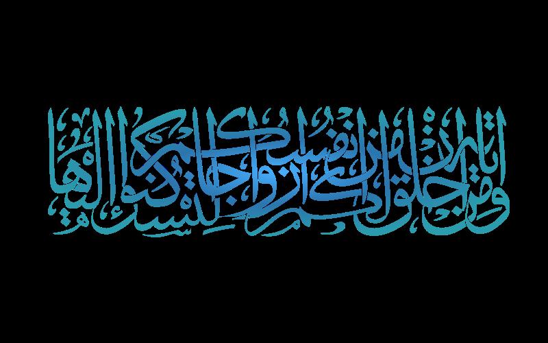 ومن اياته بحث Google Calligraphy Arabic Calligraphy