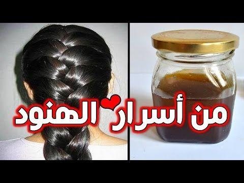 من اسرار الهنود لوقف تساقط الشعر مكون ستستغربينه لكن نتائجه رائعه من اول استخدام دعاء محمد Youtube Hair Health Beauty Care Hair Mask
