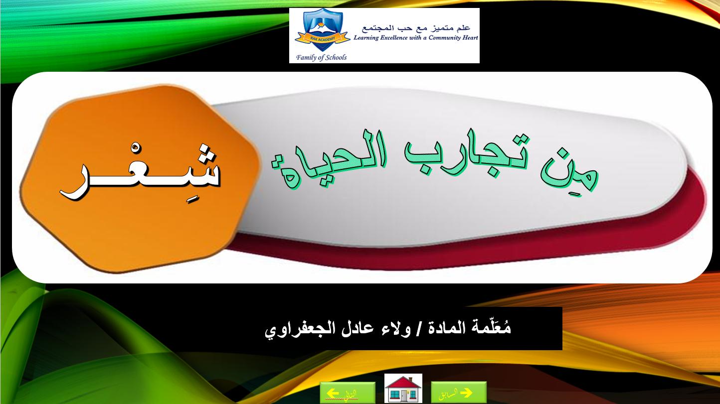 بوربوينت درس من تجارب الحياة للصف الثامن مادة اللغة العربية Sunglasses Case Case Fyi