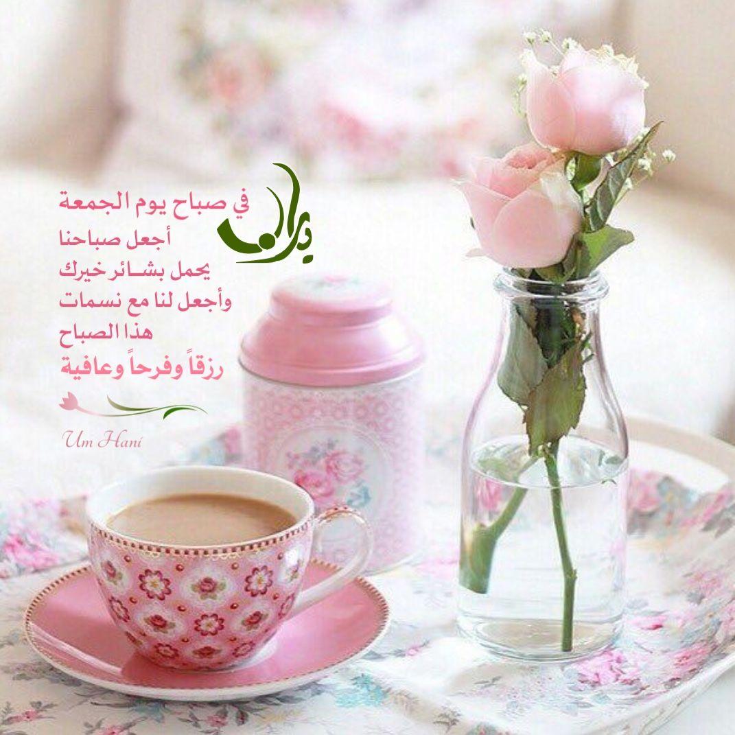 السلام عليكم ورحمة الله وبركاته يارب في صباح يوم الجمعة أجعل صباحنا يحمل بشائر خيرك وأجعل ل Good Morning Coffee Cup Good Morning Coffee Morning Coffee Cups