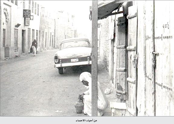 من أحياء الإحساء صور من التاريخ صحيفة البلاد السعودية الإحساء Magical Road
