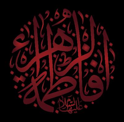 مخطوطات فاطمة الزهراء صلوات الله عليها Islamic Art Calligraphy Islamic Calligraphy Islamic Calligraphy Painting